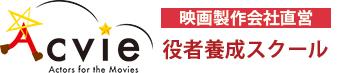 Acvie アジア映画(日本,中国,韓国,台湾)会社直営の役者養成スクール